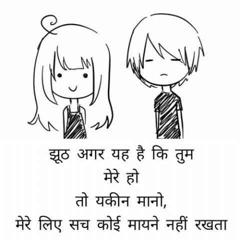 Best-Two-Line-Shayari-Ever
