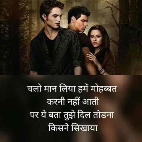 Eyes Shayari