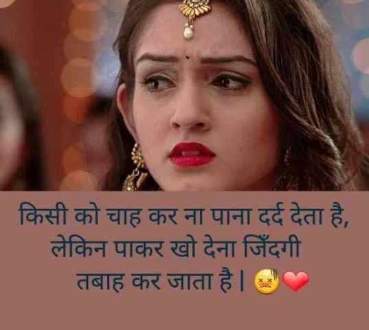 Hindi Gum Quotes