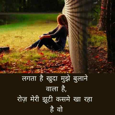 Latest Hindi Good Morning Shayari