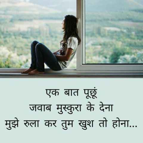 New-Shayari