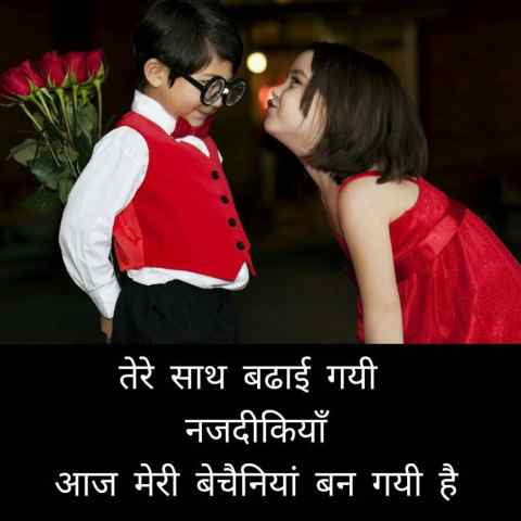 New Years Shayari Quotes