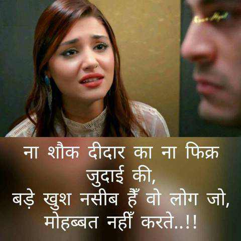 Painful Shayari