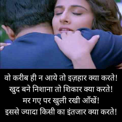 Shayari On Dil