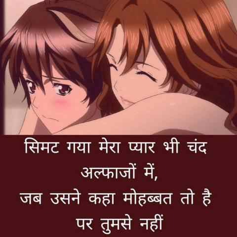 Tanhai Shayari In Hindi