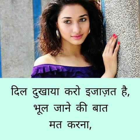 Two-Line-Sad-Shayari