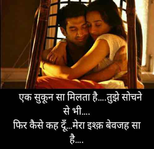 Dillagi Shayari