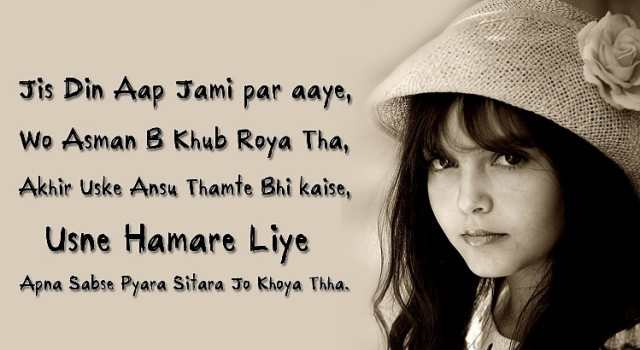 English Shayari On Life