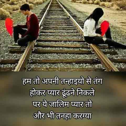 Hindi I Love You Shayari