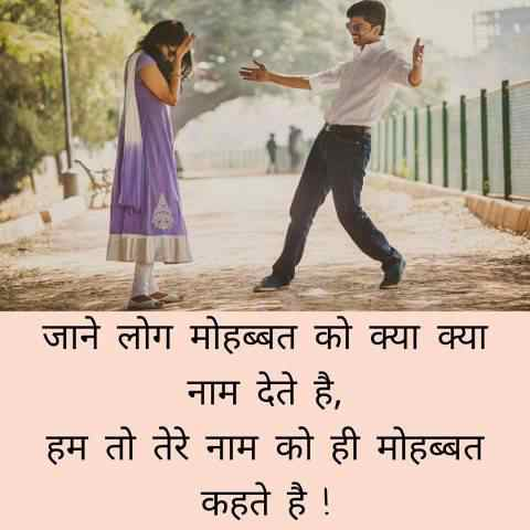 Hindi Shayari Wallpaper Download