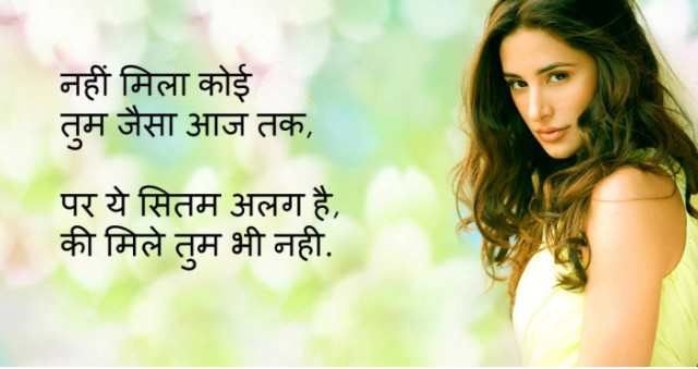 Latest English Shayari