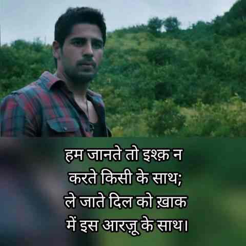 Love Shayari mage