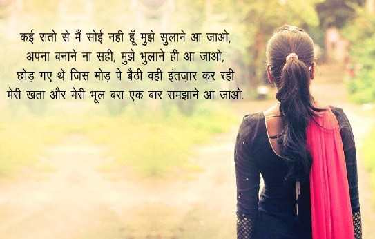 New Love Shayari English