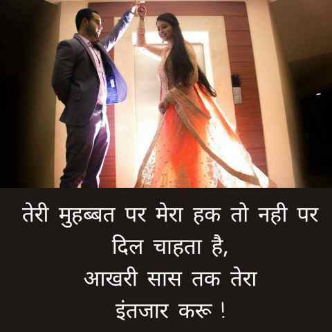 Shayari Download