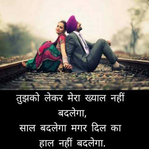 Shayari Wallpaper Download