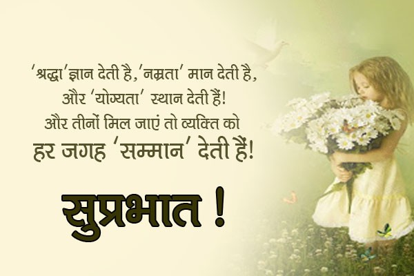 Suprabhat in Hindi
