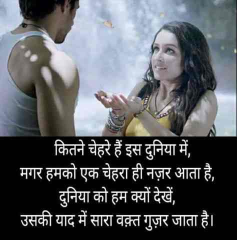 shayari Quotes