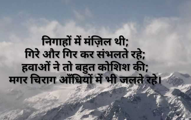 Best Shayari Ever