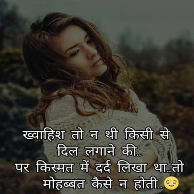 Best Shayari Wallpaper