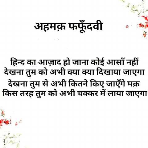 Cool Quotes In Hindi