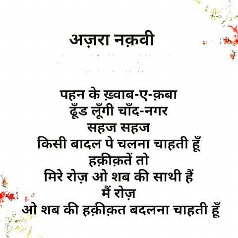 Cool Shayari in Hindi
