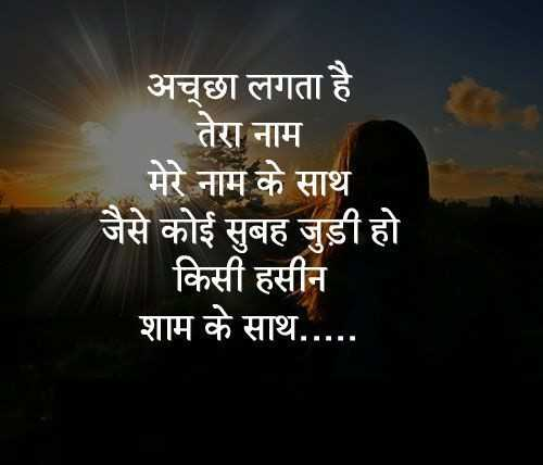 Couple Shayari In Hindi