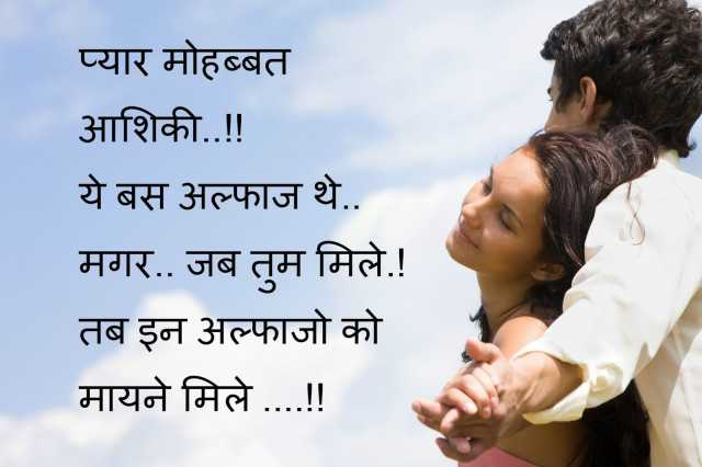 Couple Status In Hindi
