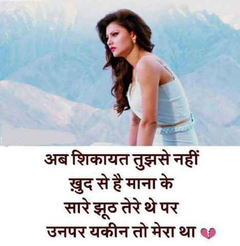 Good Shayari In Hindi