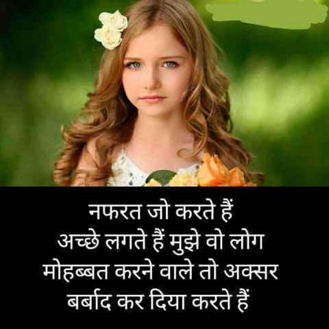 Good Status In Hindi