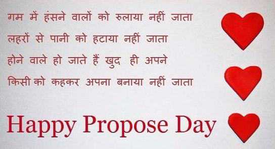 Happy Propose Day Quotes In Hindi