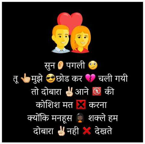 Hindi Love Messages