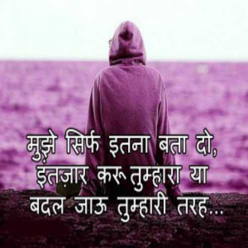 Hurt Status In Hindi