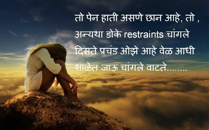 Latest Marathi Shayari