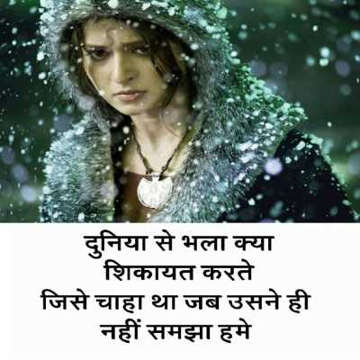 Latest Very Sad Shayri
