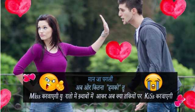 New Couple Shayari