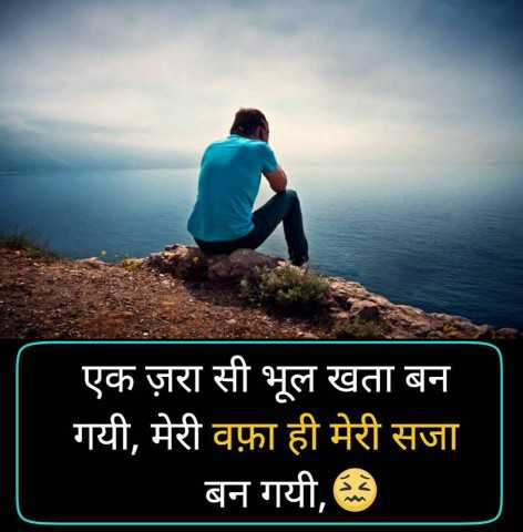 New Shayari Hindi Me