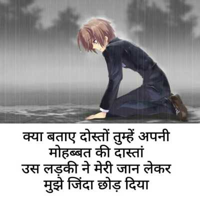 New very sad shayari