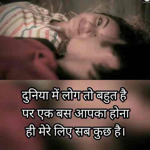 Shayari On Hindi App