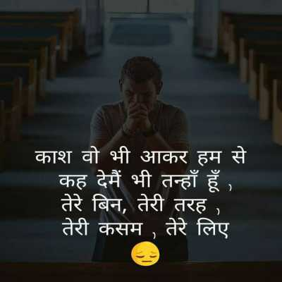Shayari Photo Hindi Me