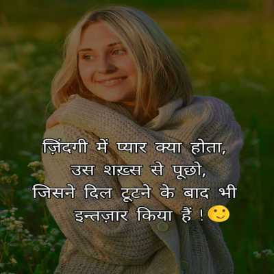 Shayari Photo Latest