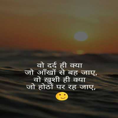 Shayari Photo New