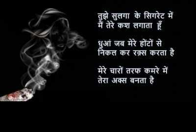 Smoking Shayari In Hindi