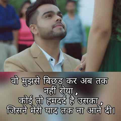 True Quotes In Hindi