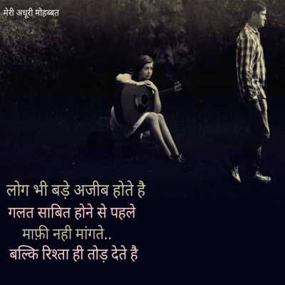 very sad Quotes in hind