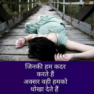 very very sad shayri