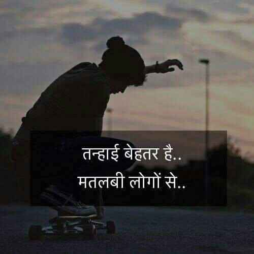 March Quotes In Hindi