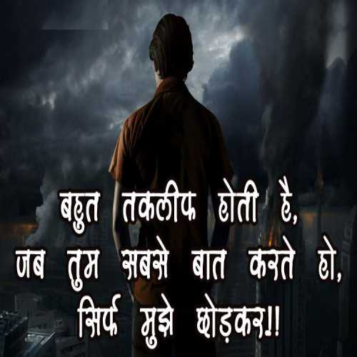 Sleep shayari Hindi
