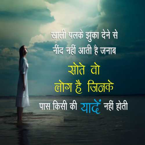 Sleep shayari In Hindi