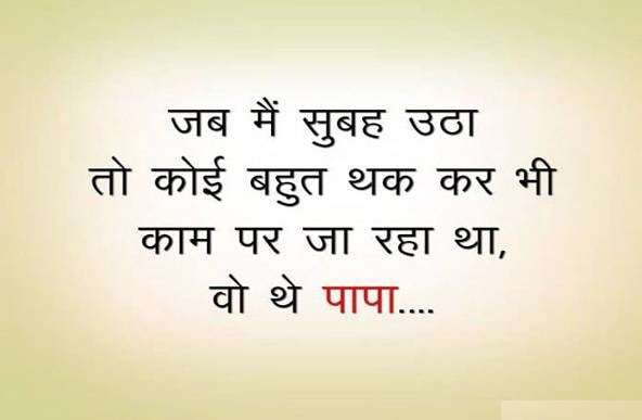 fathers day sms in hindi