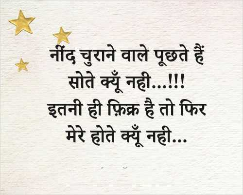 marriage shayari